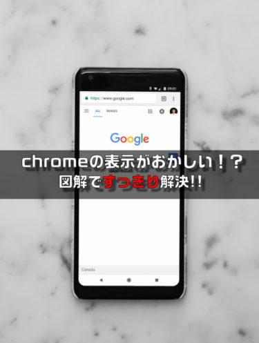 【2019年】google chromeの表示がおかしい【解決】