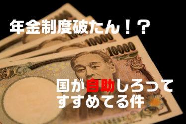 国(日本)>年金足りないから自助よろしくね