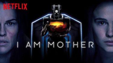 感想&評価【アイ・アム・マザー】Netflix | 難解な謎解きに頭を悩ますSFスリラー