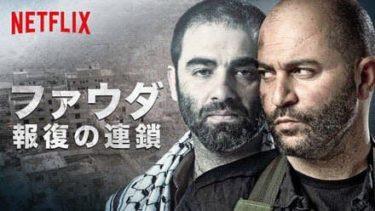 感想&評価【ファウダ -報復の連鎖-】Netflix | イスラエルの地に安寧は訪れるのか?パレスチナ問題は根が深い