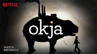 感想&評価【オクジャ】Netflix | ポン・ジュノ監督が贈るかわいい豚さんほっこりエンターテイメント