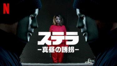 感想&評価【ステラ-真昼の誘拐-】Netflix   息が詰まるほどの緊張感で魅了する犯罪スリラー