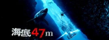 感想&評価【海底47m】海底での撮影は演者はまさしく命がけ
