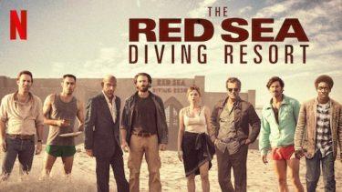 感想&評価【紅海リゾート-奇跡の救出計画-】Netflix   実録「モーセ作戦」の全容を描いたスパイ映画