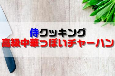 【侍クッキング】高級中華っぽいチャーハン【まかない】
