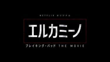 感想【エルカミーノ:ブレイキング・バッド THE MOVIE】Netflix | プレミア感があるも肝心の内容はファンだけ喜ぶスピンオフ作品