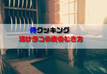 【侍クッキング】活けタコの皮のむき方【仕込み】