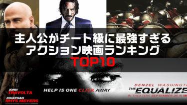 【洋画】主人公がチート級に最強すぎるアクション映画ランキングTOP10【おすすめ】