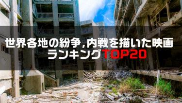 世界各地の紛争・内戦を描いたおすすめの映画ランキングTOP20