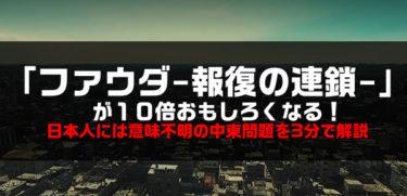海外ドラマ「ファウダ-報復の連鎖-」が10倍おもしろくなる!日本人には意味不明の中東問題を3分で解説