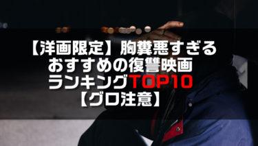 【洋画限定】胸糞悪すぎるおすすめの復讐映画ランキングTOP10【グロ注意!!】